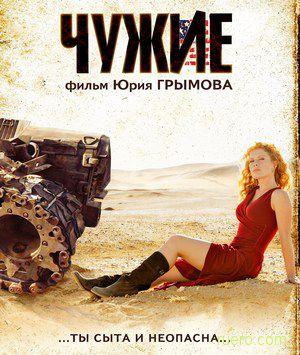 Чужие Грымов рецензия на фильм