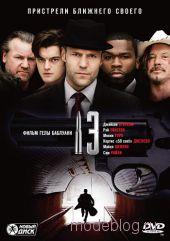 13 расстрелянных мужчин. Рецензия на фильм 13