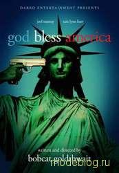 Боже, благослови Америку, God bless America, кино, рецензия на фильм, рецензия,