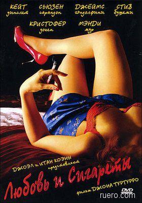 любовь и сигареты рецензия на фильм