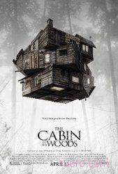 Хижина в лесу,  Cabin in the woods, рецензия на фильм, кинорецензия, кино, кадры,