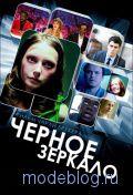 Черное зеркало / Black mirror (2011) Рецензия на фильм